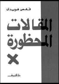 تحميل كتاب المقالات المحظورة ل فهمى هويدى pdf مجاناً | مكتبة تحميل كتب pdf