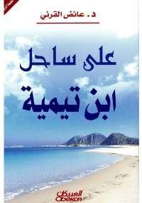 تحميل كتاب على ساحل ابن تيمية ل عائض القرنى pdf مجاناً | مكتبة تحميل كتب pdf