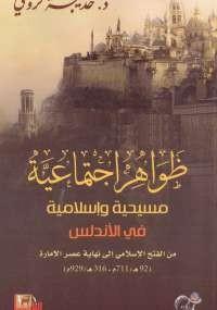 تحميل كتاب ظواهر اجتماعية مسيحية وإسلامية فى الأندلس ل خديجة قروعى pdf مجاناً | مكتبة تحميل كتب pdf