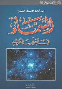تحميل كتاب السماء فى القرآن ل زغلول النجار pdf مجاناً | مكتبة تحميل كتب pdf