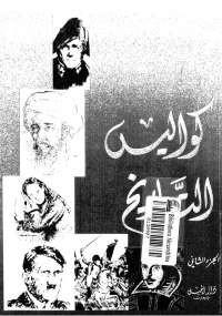تحميل كتاب من كواليس التاريخ - الجزء الثانى ل سمير شيخانى pdf مجاناً | مكتبة تحميل كتب pdf