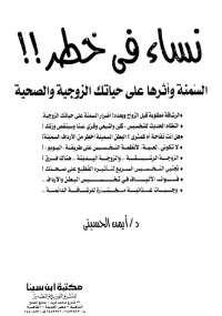 تحميل كتاب نساء فى خطر ل أيمن الحسينى pdf مجاناً | مكتبة تحميل كتب pdf