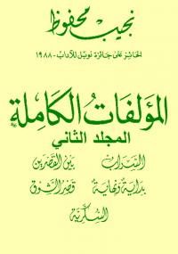 تحميل كتاب المؤلفات الكاملة - المجلد الثانى ل نجيب محفوظ pdf مجاناً | مكتبة تحميل كتب pdf