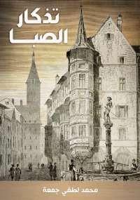 تحميل كتاب تذكار الصبا ل محمد لطفى جمعة pdf مجاناً | مكتبة تحميل كتب pdf