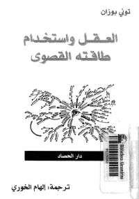 تحميل كتاب العقل واستخدام طاقته القصوى ل تونى بوزان pdf مجاناً | مكتبة تحميل كتب pdf