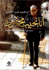 تحميل كتاب أنا نجيب محفوظ ل إبراهيم عبد العزيز pdf مجاناً | مكتبة تحميل كتب pdf