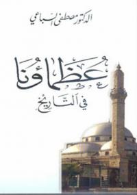 تحميل كتاب عظماؤنا فى التاريخ ل مصطفى السباعى pdf مجاناً   مكتبة تحميل كتب pdf