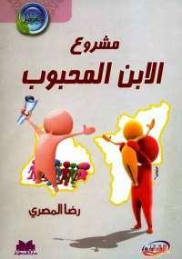 تحميل كتاب مشروع الابن المحبوب ل رضا المصرى pdf مجاناً | مكتبة تحميل كتب pdf