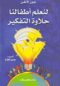 تحميل كتاب لنعلم أطفالنا حلاوة التفكير ل جون لانغرز pdf مجاناً | مكتبة تحميل كتب pdf
