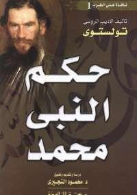 تحميل كتاب حِكَم النبى محمد ل ليو تولستوي pdf مجاناً | مكتبة تحميل كتب pdf