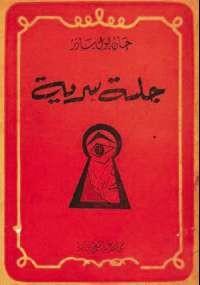 تحميل كتاب جلسة سرية ل جان بول سارتر pdf مجاناً | مكتبة تحميل كتب pdf