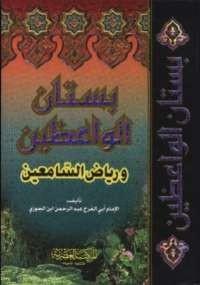 تحميل كتاب بستان الواعظين ورياض السامعين ل ابن الجوزي pdf مجاناً | مكتبة تحميل كتب pdf