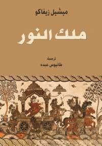 تحميل كتاب ملك النور ل ميشيل زيفاكو pdf مجاناً | مكتبة تحميل كتب pdf