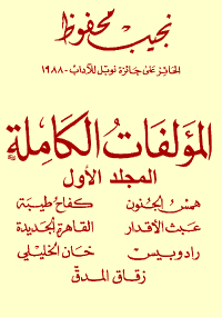 تحميل كتاب المؤلفات الكاملة - المجلد الأول ل نجيب محفوظ pdf مجاناً | مكتبة تحميل كتب pdf