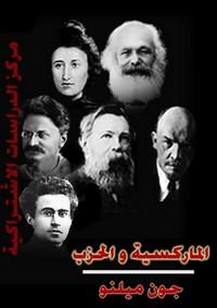 تحميل كتاب الماركسية والحزب pdf مجاناً تأليف جون ميلنو | مكتبة تحميل كتب pdf