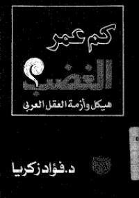 تحميل كتاب كم عمر الغضب؟ ل فؤاد زكريا pdf مجاناً | مكتبة تحميل كتب pdf