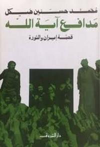 كتاب مدافع آية الله قصة إيران والثورة ل محمد حسنين هيكل   تحميل كتب pdf