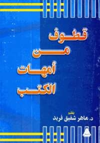 تحميل كتاب قطوف من أمهات الكتب ل ماهر شفيق فريد pdf مجاناً | مكتبة تحميل كتب pdf
