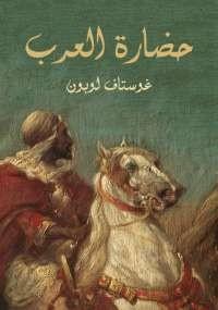تحميل كتاب حضارة العرب ل غوستاف لوبون pdf مجاناً | مكتبة تحميل كتب pdf