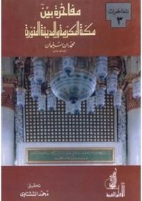تحميل وقراءة أونلاين كتاب مفاخرة بين مكة المكرمة والمدينة المنورة pdf مجاناً تأليف محمد بن سليمان | مكتبة تحميل كتب pdf.
