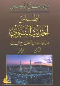 تحميل كتاب أطلس الحديث النبوى ل شوقى أبو خليل pdf مجاناً | مكتبة تحميل كتب pdf