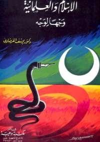 تحميل كتاب الإسلام والعلمانية وجهاً لوجه ل يوسف القرضاوي pdf مجاناً | مكتبة تحميل كتب pdf
