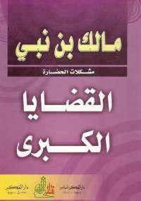 تحميل كتاب القضايا الكبرى ل مالك بن نبى pdf مجاناً   مكتبة تحميل كتب pdf