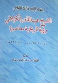تحميل كتاب الشيخ عبد القادر الكيلانى ل رؤية تاريخية معاصرة pdf مجاناً | مكتبة تحميل كتب pdf
