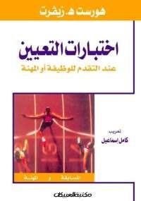 تحميل كتاب اختبارات التعيين ل هورست هـ. زيفرت pdf مجاناً   مكتبة تحميل كتب pdf