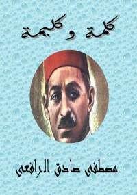 تحميل كتاب كلمة وكليمة ل مصطفى صادق الرافعى pdf مجاناً | مكتبة تحميل كتب pdf