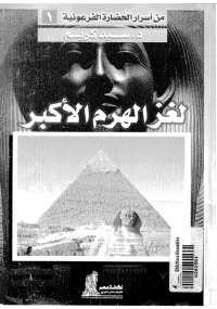 تحميل كتاب لغز الهرم الأكبر ل سيد كريم pdf مجاناً | مكتبة تحميل كتب pdf