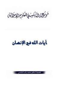 تحميل كتاب آيات الله فى الإنسان ل محمد راتب النابلسى pdf مجاناً | مكتبة تحميل كتب pdf