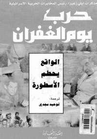 تحميل كتاب حرب يوم الغفران - مذكرات إيلى زعيرا رئيس المخابرات الحربية الإسرائيلية ل إيلى زعيرا pdf مجاناً | مكتبة تحميل كتب pdf