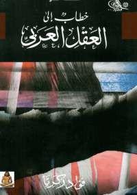 تحميل كتاب خطاب إلى العقل العربي ل فؤاد زكريا pdf مجاناً | مكتبة تحميل كتب pdf