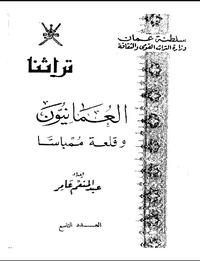 تحميل كتاب العمانيون وقلعة ممباسا pdf مجاناً تأليف عبد المنعم عامر | مكتبة تحميل كتب pdf