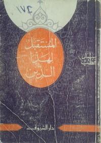كتاب المستقبل لهذا الدين ل سيد قطب | تحميل كتب pdf