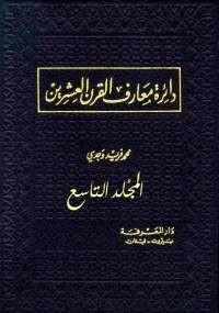 تحميل كتاب دائرة معارف القرن العشرين - المجلد التاسع ل محمد فريد وجدي pdf مجاناً | مكتبة تحميل كتب pdf