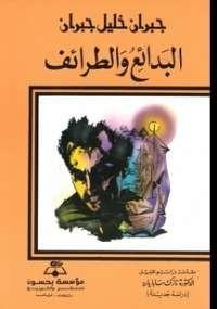 تحميل كتاب البدائع والطرائف ل جبران خليل جبران pdf مجاناً | مكتبة تحميل كتب pdf