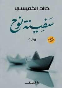 تحميل كتاب سفينة نوح ل خالد الخميسي pdf مجاناً | مكتبة تحميل كتب pdf