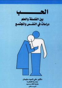 تحميل كتاب الحب بين الفلسفة والعلم ل على سليمان pdf مجاناً | مكتبة تحميل كتب pdf