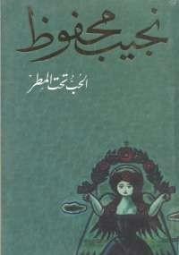 تحميل كتاب الحب تحت المطر ل نجيب محفوظ pdf مجاناً | مكتبة تحميل كتب pdf