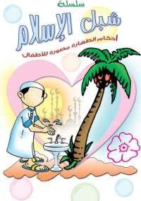 تحميل كتاب أحكام الطهارة مصورة للأطفال ل مجهول pdf مجاناً | مكتبة تحميل كتب pdf