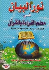 تحميل كتاب نور البيان في معلم القراءة بالقرآن ل طارق السعيد pdf مجاناً | مكتبة تحميل كتب pdf