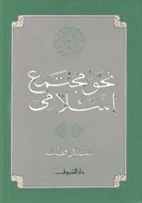 كتاب نحو مجتمع إسلامي ل سيد قطب | تحميل كتب pdf