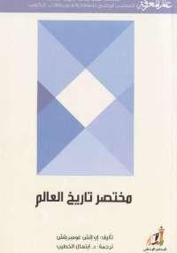 تحميل كتاب مختصر تاريخ العالم ل إي إتش غومبريتش pdf مجاناً | مكتبة تحميل كتب pdf
