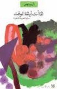 تحميل كتاب ها أنت أيها الوقت - سيرة شعرية ثقافية pdf مجاناً تأليف أدونيس | مكتبة تحميل كتب pdf
