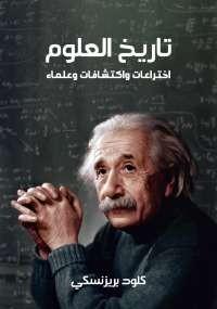 تحميل كتاب تاريخ العلوم - اختراعات واكتشافات وعلماء ل كلود بريزنسكى pdf مجاناً   مكتبة تحميل كتب pdf
