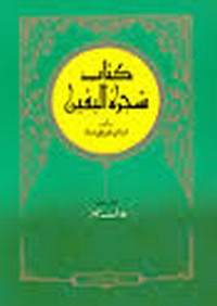تحميل كتاب شجرة اليقين pdf مجاناً تأليف أبو الحسن الأشعري | مكتبة تحميل كتب pdf