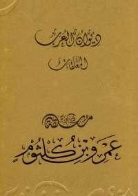 تحميل كتاب معلقة عمرو بن كلثوم ل عمرو بن كلثوم pdf مجاناً | مكتبة تحميل كتب pdf