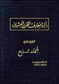 تحميل كتاب دائرة معارف القرن العشرين - المجلد السابع ل محمد فريد وجدي pdf مجاناً | مكتبة تحميل كتب pdf